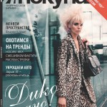 Журнал «Я покупаю» март 2011 год
