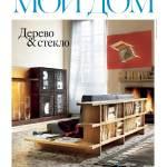 Журнал «Мой Дом»