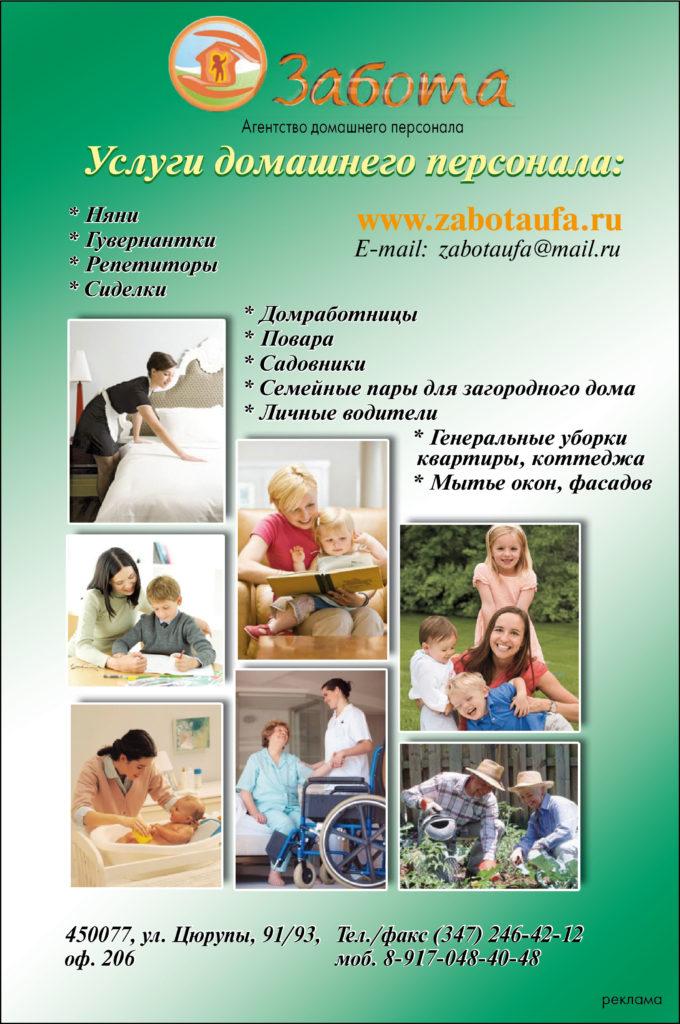 """Справочник """"Весь город"""""""