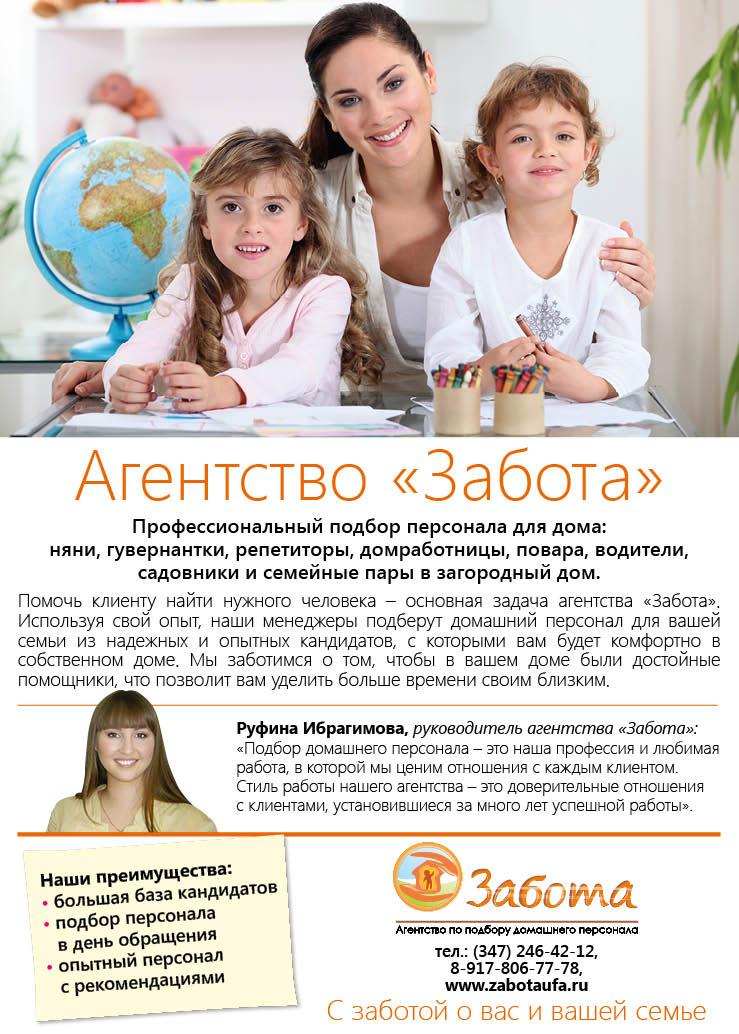 """Журнал """"World Class"""""""