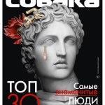 Журнал «Собака Уфа» апрель 2015 год.